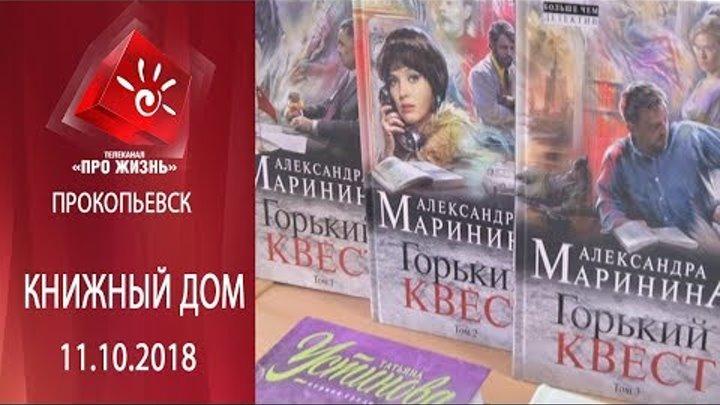 Книжный дом. Новинки российских романов осень 2018
