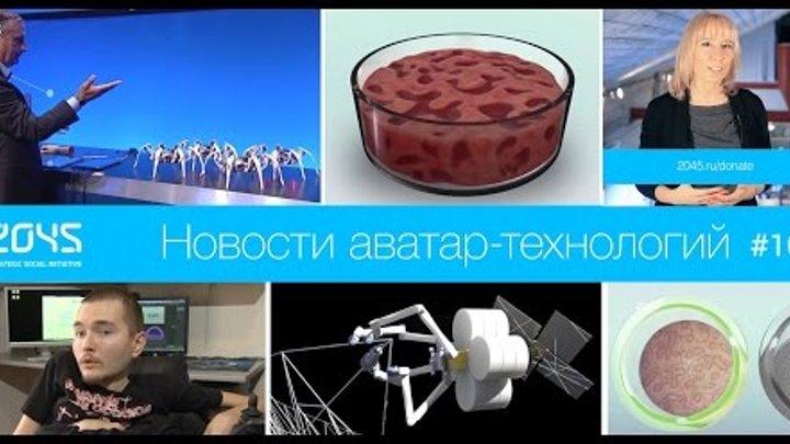 #10 Новости аватар-технологий / Роботы-пауки в космосе, Curie от Intel, 3D-печать ткани почки и др.
