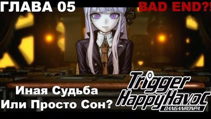 Danganronpa: Trigger Happy Havoc [Глава 5 - Удар Со 100 Метров. Bad End?!]