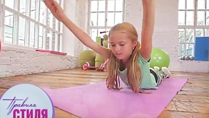 Правила Стиля - Спорт с Кристиной | Упражнения для осанки - сезон 1 эпизод 08