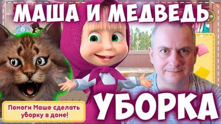 Маша и Медведь УБОРКА Развивающая игра Детское видео мультик Канал Айка М