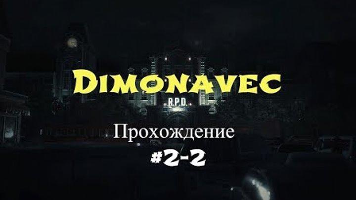 Прохождение (за Клэр) RESIDENT EVIL 2 2019 Серия 2-2 Встреча с начальником полиции