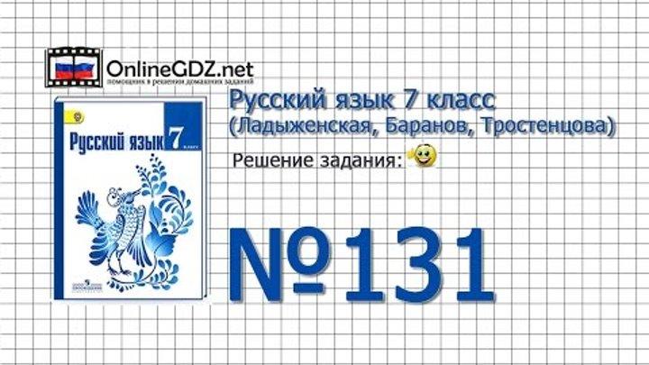 Задание № 131 — Русский язык 7 класс (Ладыженская, Баранов, Тростенцова)