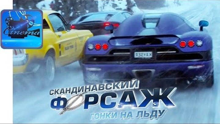 Скандинавский Форсаж: Гонки на Льду [2017] Русский Трейлер