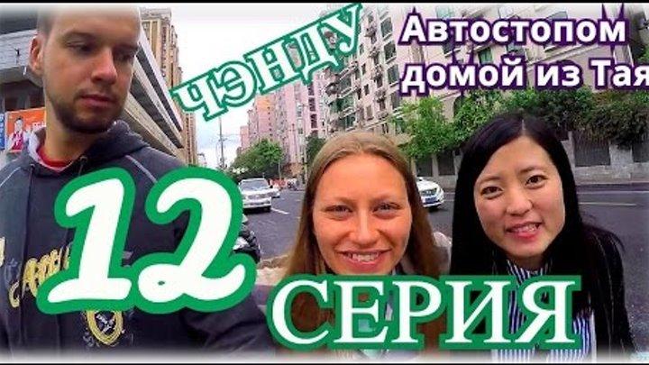 Чэнду (Chengdu)   Автостоп из Таиланда в Россию 12