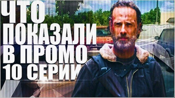 """Ходячие мертвецы 7 сезон 10 серия: Новые Лучшие """"Друзья""""? (Обзор Промо)"""