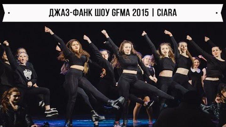 ДЖАЗ - ФАНК ШОУ GFMA 2015 | CIARA - GIVE ME LOVE