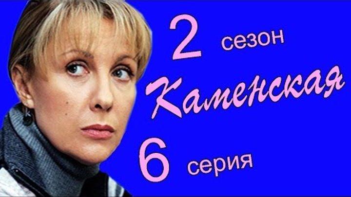 Каменская 2 сезон 6 серия (Мужские игры 2 часть)