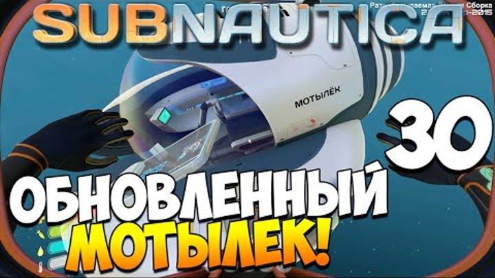 Subnautica Experimental. Часть 30 | Обновленный Seamoth, новый остров и крутой экзокостюм!