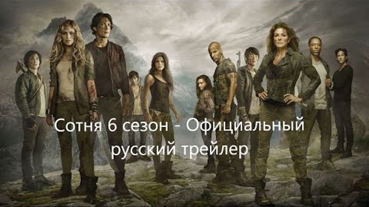 Сотня 6 сезон Официальный трейлер 2019