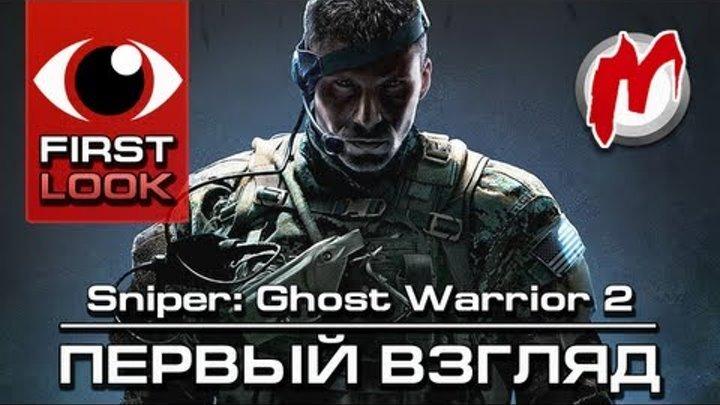 ❶ Снайпер: Воин-призрак 2 - Обзор игры / Review