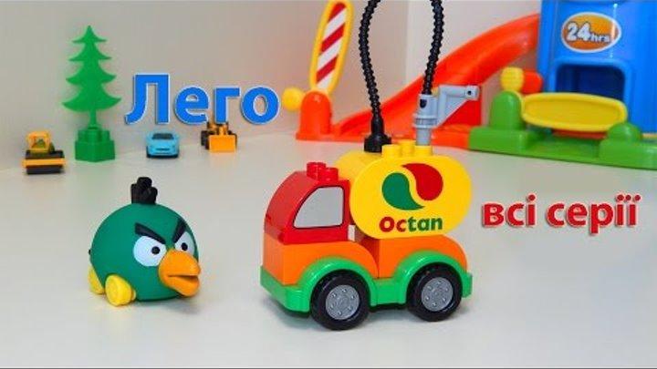 Мультики для дітей українською - Лего мультфільми про машинки всі серії Розвиваюче відео