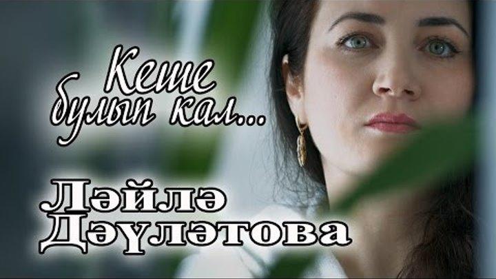 """Ләйлә Дәүләтова """"Кеше булып кал..."""""""