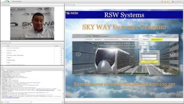 SKY WAY | Технология Sky Way | Конференция 03.06.14