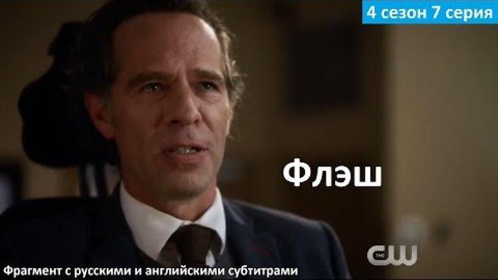 Флэш 4 сезон 7 серия - Русский Фрагмент (Субтитры, 2017) The Flash 4x07 Promo