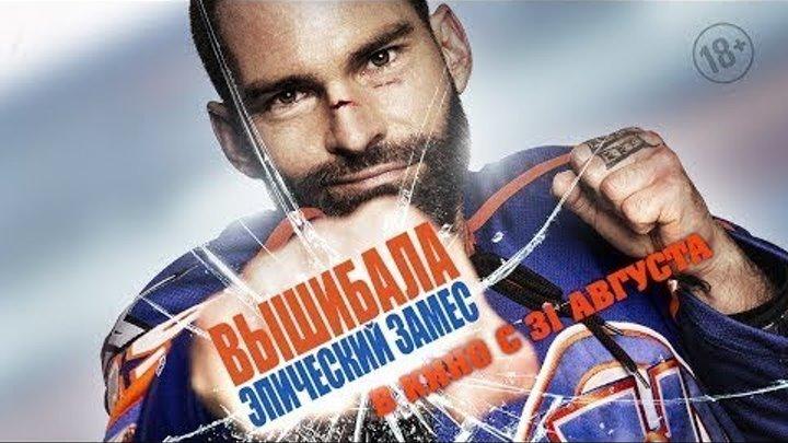Вышибала: Эпический замес (2017) - Русский трейлер [HD]