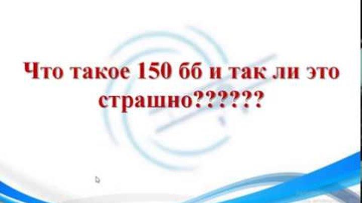 ЛТО 150 бб, так ли это страшно??? Быкалова Ольга