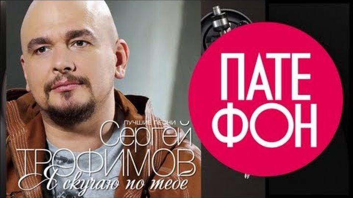 Сергей Трофимов - Я скучаю по тебе (Весь альбом) 2003 / FULL HD