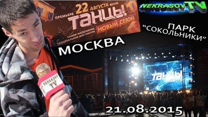 шоу NEKRASOV TV (Екатеринбург). Танцы ТНТ премьера 2 сезон (21.08.2015, Москва, парк сокольники)