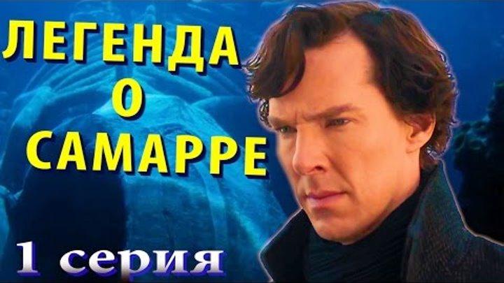 Шерлок 4 сезон 1 серия: Легенда о Самарре (Обзор)