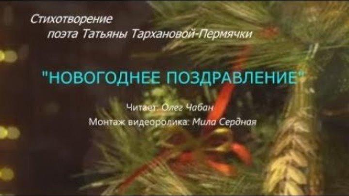 Олег Чабан - Новогоднее поздравление (стихи Татьяны Тархановой – Пермячки)