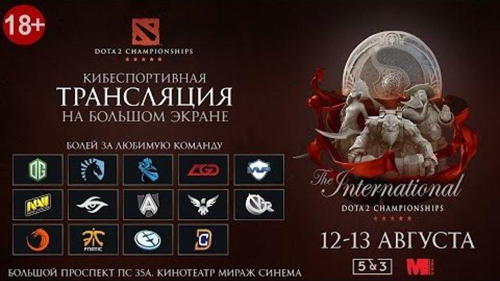12-13 августа! The International 6 в Мираж Синема!