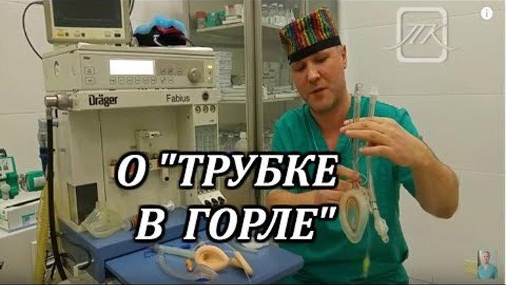 """Анестезия в пластической хирургии.О """"трубке"""" в горле."""