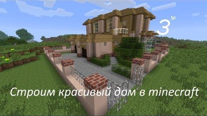 Как построить красивый дом в minecraft видео
