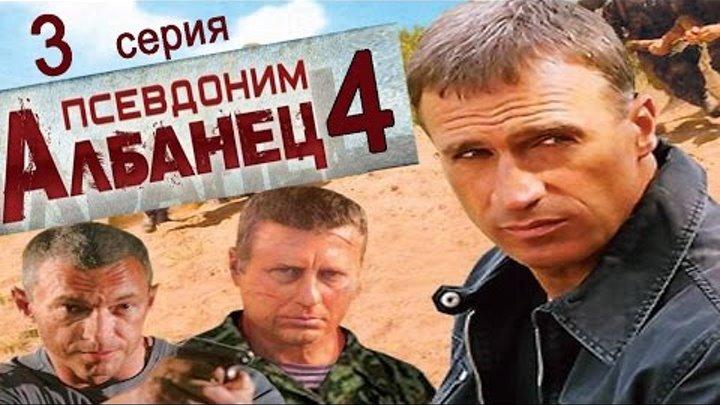 Псевдоним Албанец 4 сезон 3 серия