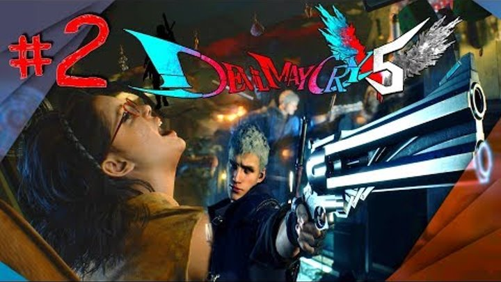 Devil May Cry 5▶МИССИЯ 1-2(1080p60)GamePlay