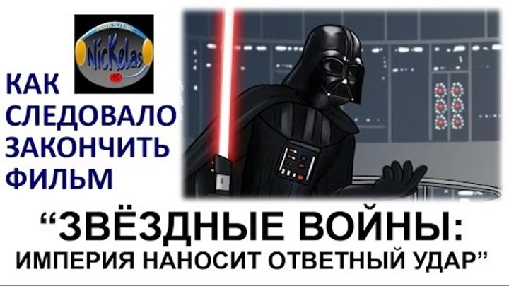 """HISHE RUS: """"Звёздные войны. Эпизод 5 - Империя наносит ответный удар"""""""