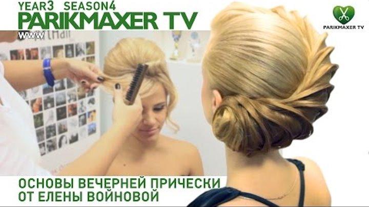 Основы верчерней прически от Елены Войновой парикмахер тв parikmaxer.tv
