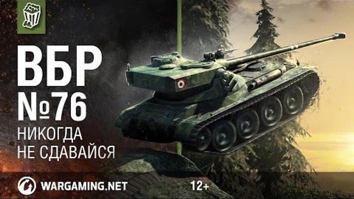 ==World of Tanks== Никогда не сдавайся. Моменты из World of Tanks. ВБР №76