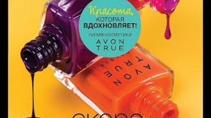 Каталог Эйвон Казахстан 05/2017