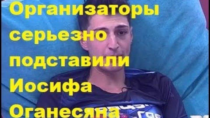 Организаторы серьезно подставили Иосифа Оганесяна. ДОМ-2 новости