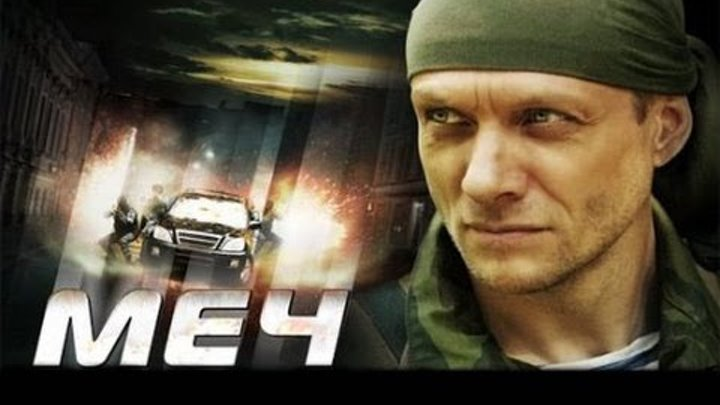 МЕЧ 1 сезон 25 серия