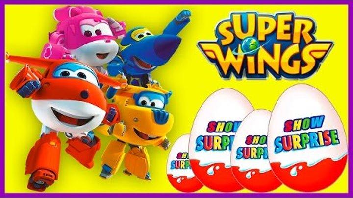 Surprise Show!!! Kinder Surprise - Super wings. Супер Крылья - новый мультик Киндер сюрприз!!!