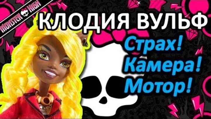 Обзор куклы Монстер Хай Клодия Вульф (Monster High Clawdia Wolf) - серия Страх! Камера! Мотор!