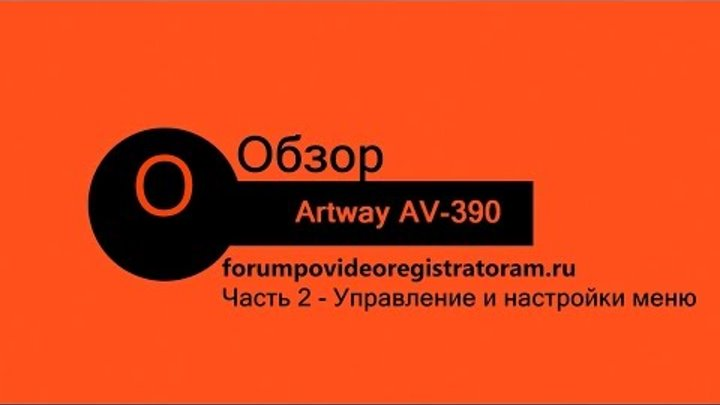 Artway AV 390 часть 2 настройки меню