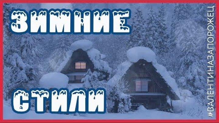 Бесплатные зимние и новогодние стили Proshow Producer