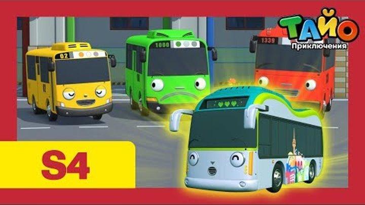 Приключения Тайо сезон 4 l серия 6 Ты особенный l тайо маленький автобус на русском