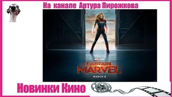 Капитан Марвел | Captain Marvel | Новинки КИНО 🎥