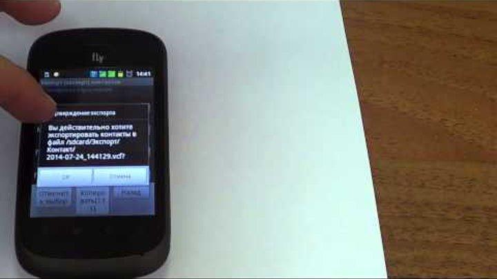 Перенос телефонной книги с одного Андроид телефона на другой