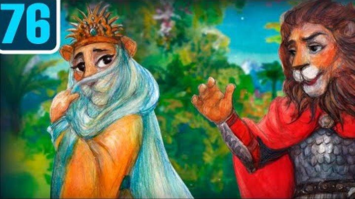 Волшебный фонарь - Витязь в тигровой шкуре. По мотивам поэмы Шота Руставели - Серия 76
