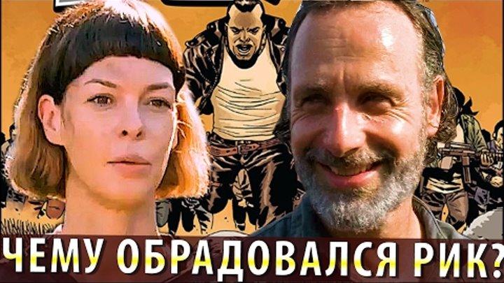 Ходячие мертвецы 7 сезон 9 серия: Чему Обрадовался Рик (Обзор)
