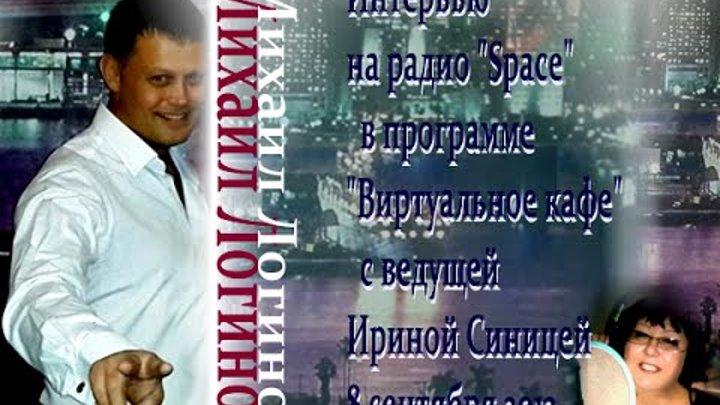 Интервью Михаила Логинова