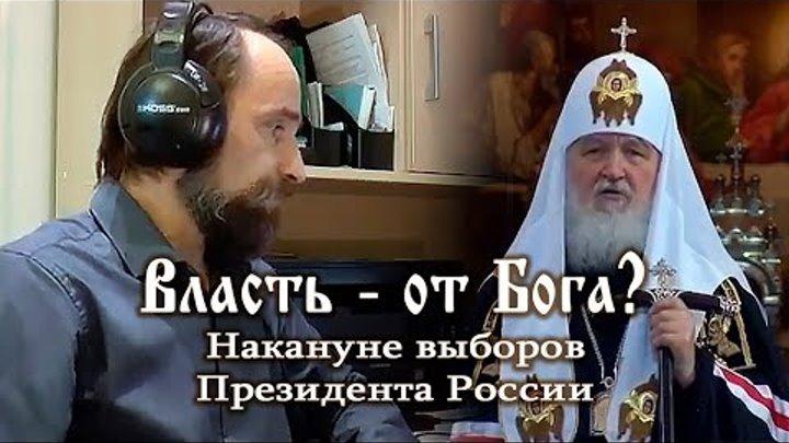 Власть от Бога? Обращение накануне выборов президента России!