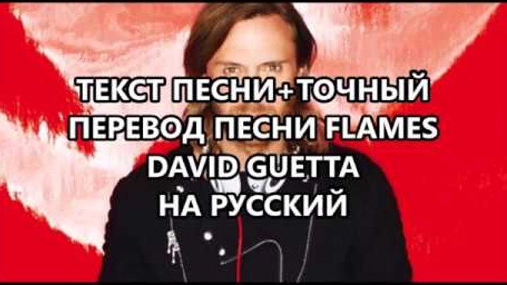 Flames Дэвид Гетта (David Guetta) текст+ТОЧНЫЙ ПЕРЕВОД песни на русский