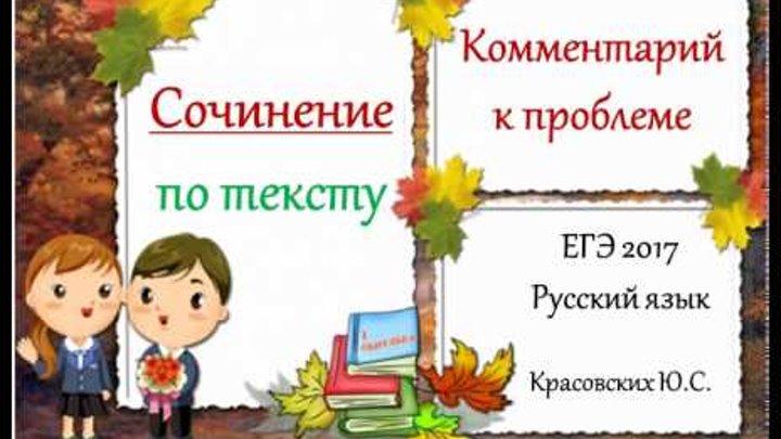 ЕГЭ 2017. Сочинение. Комментарий к проблеме (К 2). Русский язык.