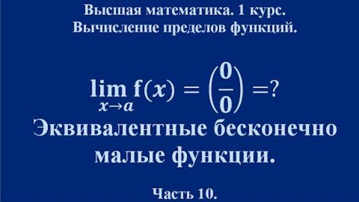 Вычисление пределов (часть 10). Таблица эквивалентных б.м.ф. Высшая математика.
